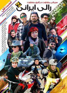 دانلود مسابقه رالی ایرانی ۲