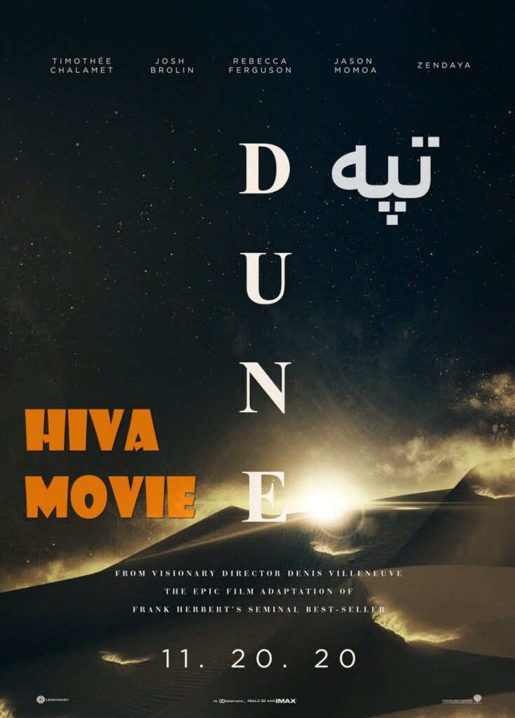 دانلود فیلم Dune 2020