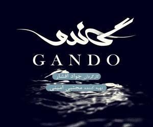 گاندو 2