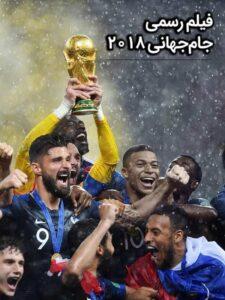 فیلم جام جهانی 2018