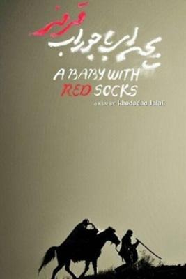دانلود فیلم بچهای با جوراب قرمز