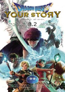 دانلود انیمیشن Dragon Quest: Your Story