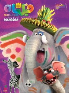 دانلود انیمیشن فیلشاه