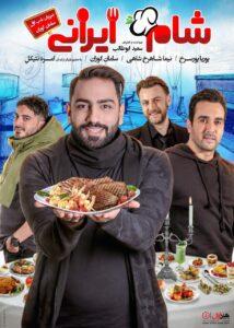 دانلود فصل نهم شام ایرانی