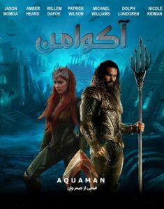 دانلود فیلم آکوامن Aquaman