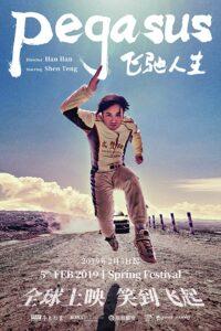 دانلود فیلم اسب بالدار با دوبله فارسی