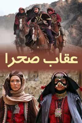 دانلود فیلم عقاب صحرا
