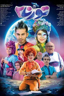 دانلود فیلم تورنادو در هیوا مووی