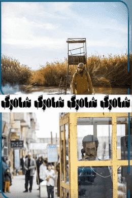 دانلود سریال شاهرگ