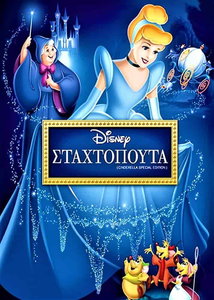 دانلود انیمیشن سیندرلا 1 تا 7 دوبله فارسی Cinderella