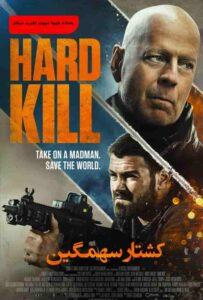 دانلود فیلم کشتار سهمگین Hard Kill 2020