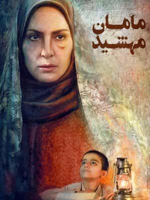 دانلود فیلم ایرانی مامان مهشیدبا لینک مستقیم