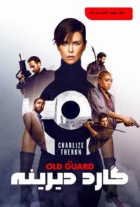دانلود فیلم گارد دیرینه The Old Guard 2020