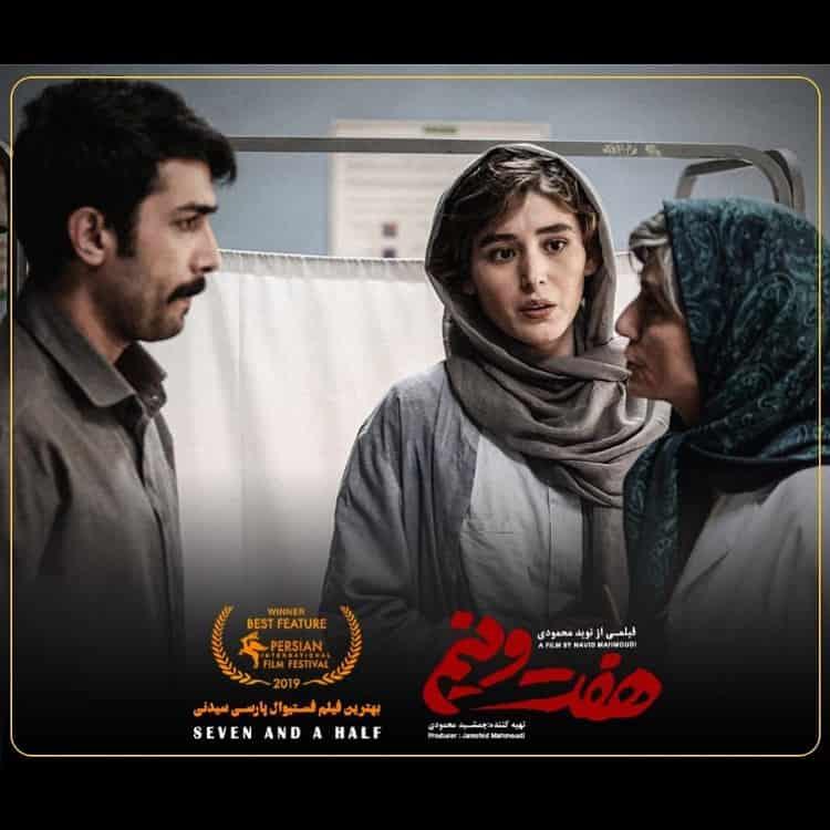 دانلود فیلم ایرانی هفت و نیم با لینک مستقیم