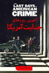 دانلود فیلم The Last Days of American Crime 2020