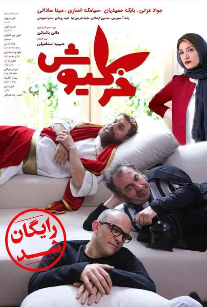 دانلود فیلم ایرانی خرگیوش