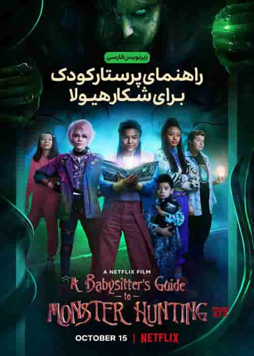 دانلود فیلم راهنمای پرستار A Babysitter's Guide 2020