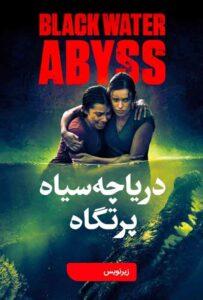 دانلود فیلم دریاچه سیاه : پرتگاه Black Water: Abyss