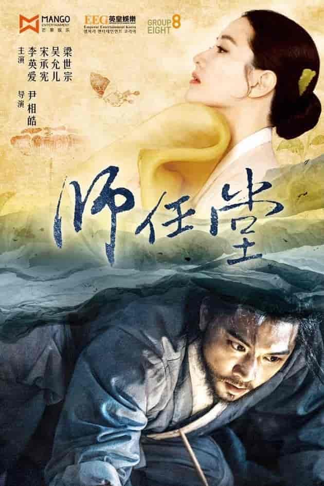 دانلود سریال کره ای Saimdang, Bitui Ilgi