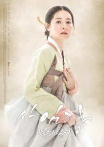 دانلود سریال سایمدانگ خاطرات درخشان Saimdang