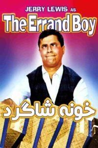 دانلود فیلم خانه شاگرد The Errand Boy 1961