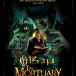 دانلود فیلم مردگان The Mortuary Collection 2020