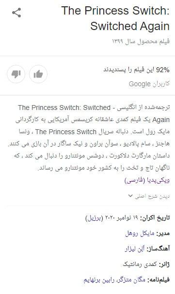 دانلود فیلم The Princess Switch: Switched Again 2020با زیرنویس فارسی