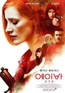دانلود فیلم ایوا Ava 2020 با دوبله فارسی