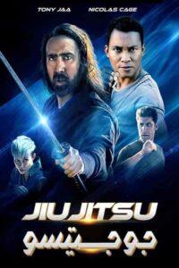 دانلود فیلم جوجیتسو Jiu Jitsu 2020