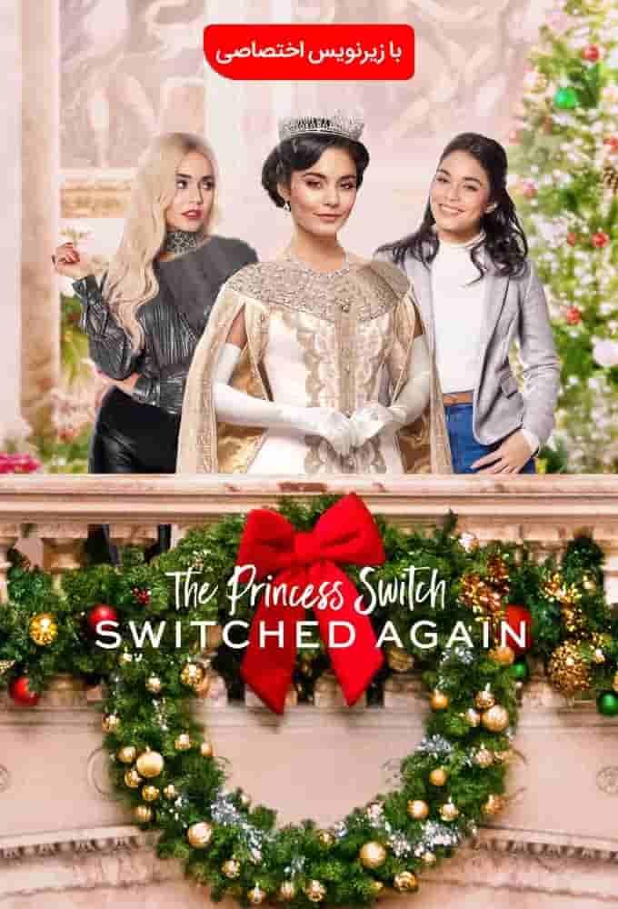 دانلود فیلم جا به جایی شاهزاده 2020 The Princess Switch 2