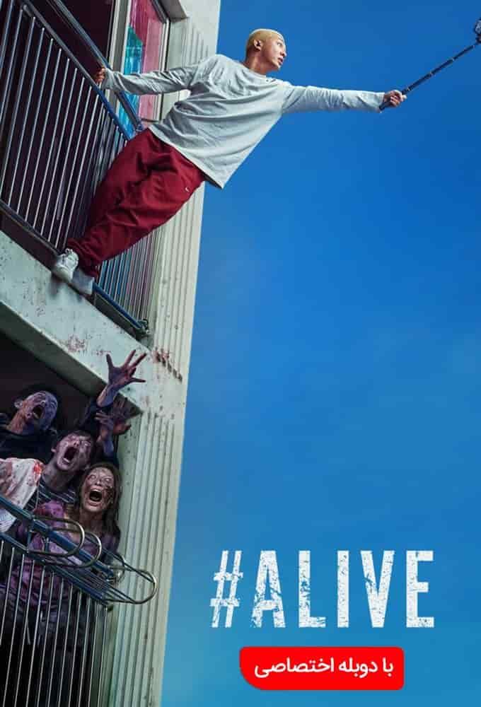دانلود فیلم هشتگ زنده Alive 2020