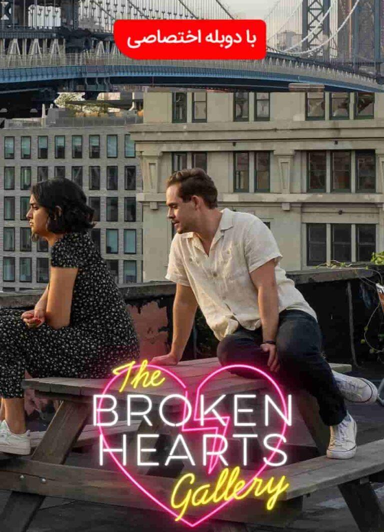 دانلود فیلم The Broken Hearts Gallery 2020 دوبله فارسی