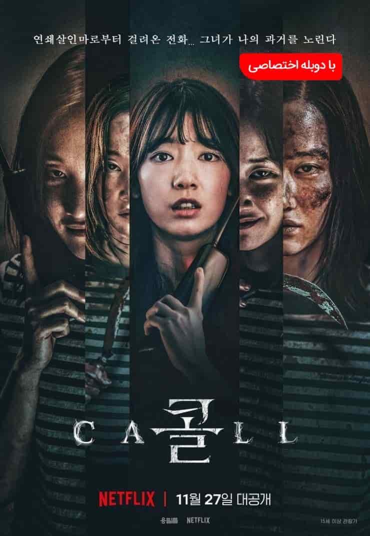 دانلود فیلم تماس The Call 2020 با دوبله فارسی