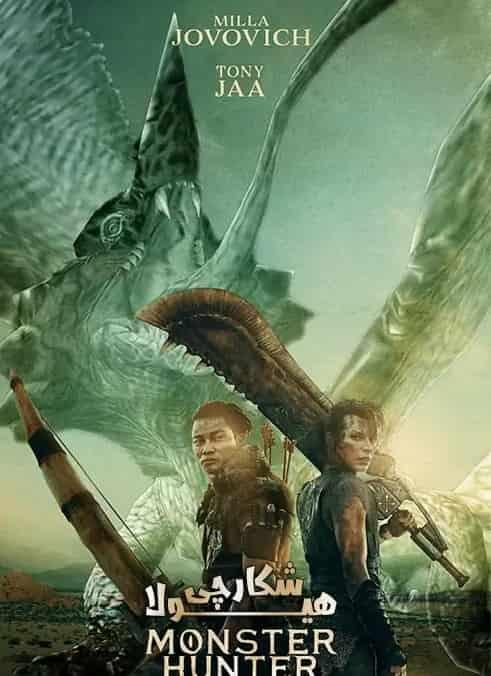 دانلود فیلم شکارچی هیولا Monster Hunter 2020