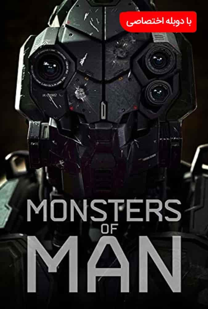 دانلود فیم هیولاهای انسان Monsters of Man 2020 با دوبله فارسی