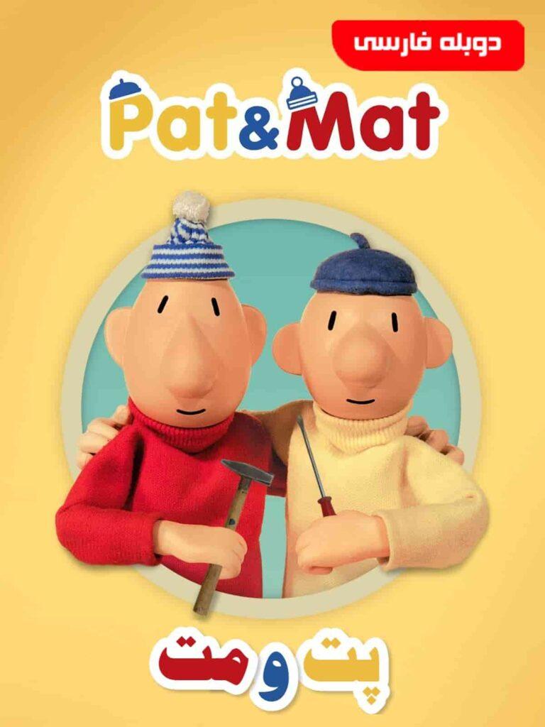 دانلود انیمیشن پت و مت Pat & Mat 2014