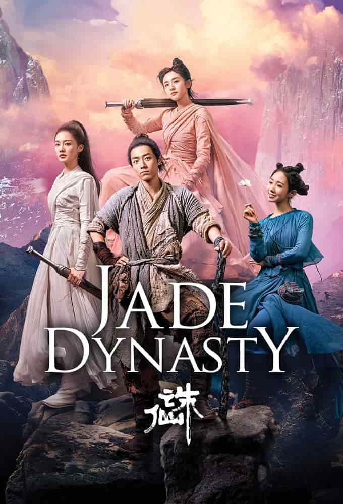 دانلود فیلم سلسله جدید دوبله فارسی اختصاصی Jade Dynasty 2019