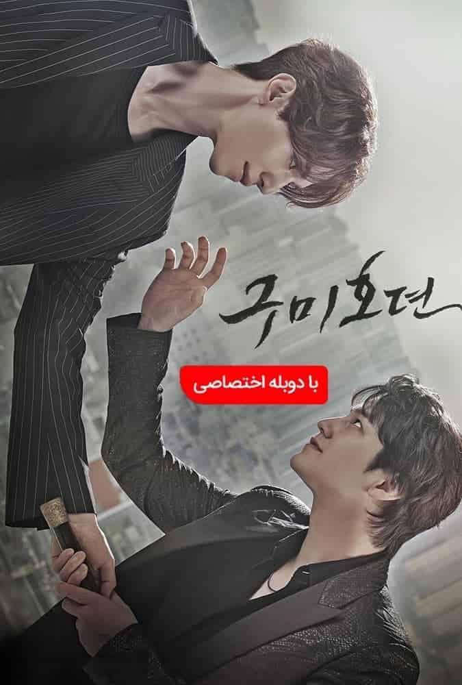 دانلود سریال کره ای افسانه نه دم The Tale of a Gumiho
