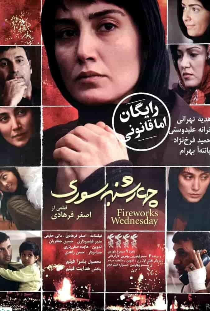 دانلود فیلم چهارشنبه سوری